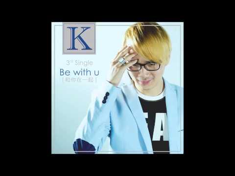 K - Be with u (和你在一起)