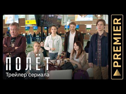 Полёт   трейлер сериала   PREMIER