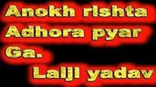 Birha Anokha Rishta Adhora Pyar Ga Lalji Yadav - Bhojpuri Birha