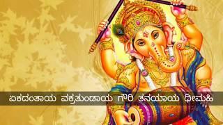 Ekadanthaya Vakrathundaya with Lyrics in Kannada