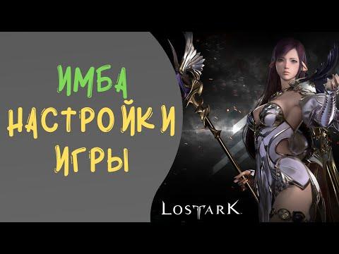 LOST ARK: Фишки в настройки игры! Легальный чит :)