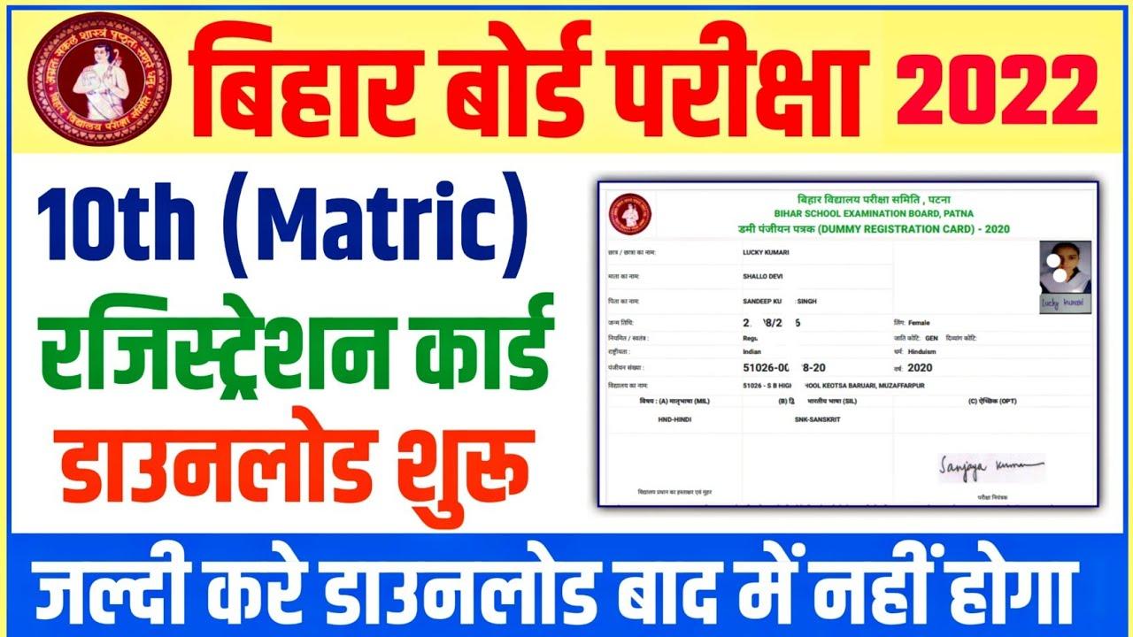 bihar board 10th dummy registration card 2022 | BSEB dummy registration card 2022 download matric