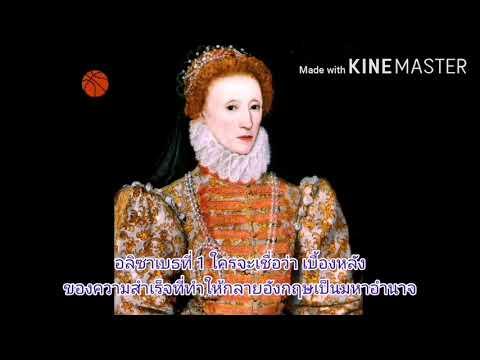 อลิธซาเบธที่1/ผู้หญิงเก่ง/ผู้นำโลก/ผู้ที่นำประเทศอังกฤษยิ่งใหญ่ต่อมาหลายทศวรรษ