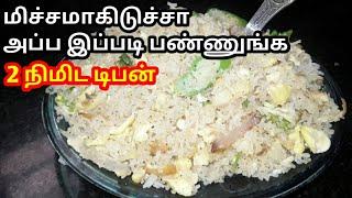 மிஞ்சி போறமாறி செய்யுங்க அப்ப தான் இத அடிக்கடி சுவைக்க முடியும்   Leftover idiyappam recipe in tamil