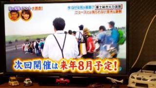 自衛隊 富士総合火力演習 TV 2016 10 25日放送分