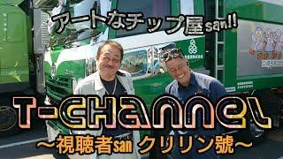 """『視聴者san """"クリリン號"""" (クオン)撮らせていただきました❤』の巻wW"""
