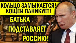 ГЕОПОЛИТИКА КРЕМЛЯ ТРЕЩИТ ПО ШВАМ! РОССИЯ СТАНЕТ НА КОЛЕНИ ЕСЛИ БАТЬКА СДАСТ БЕЛАРУСЬ!