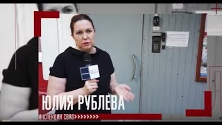 Инспекция с Юлией Рублёвой: