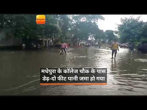 मधेपुरा में भारी बारिश से एनएच 106 पर जलजमाव से बना तालाब, आवागमन मुश्किल