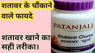 पतंजलि शतावर चूर्ण के फ़ायदे    Patanjali Shatavar Churna Health Benefits For Men And Women  
