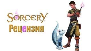 Sorcery - Видеорецензия