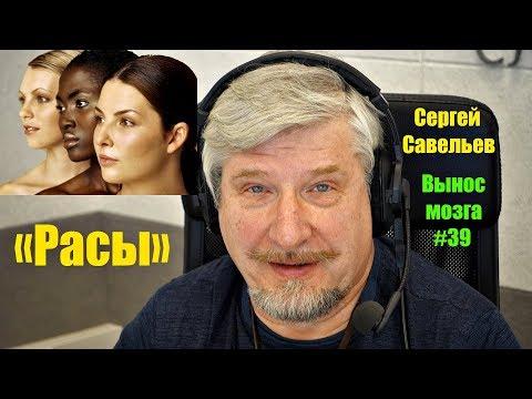 Расовые различия. Сергей