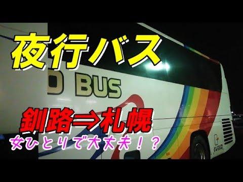 【女子旅】#111 北海道の夜行バスに乗ってみた‼【高速バス】