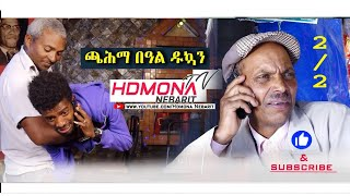 HDMONA - Part 2 - ጫሕማ በዓል ዱኳን ብ ኣማን ናሽሕ Chahma Beal Dukuan by Aman Nahsh - New Eritrean Comedy 2019