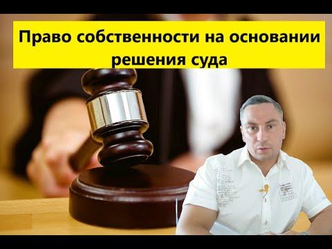 Право собственности на недвижимость на основании решения суда