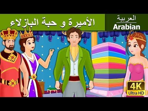 الأميرة و حبة البازلاء | قصص اطفال | قصص عربية | قصص قبل النوم | حكايات اطفال | Arabian Fairy Tales