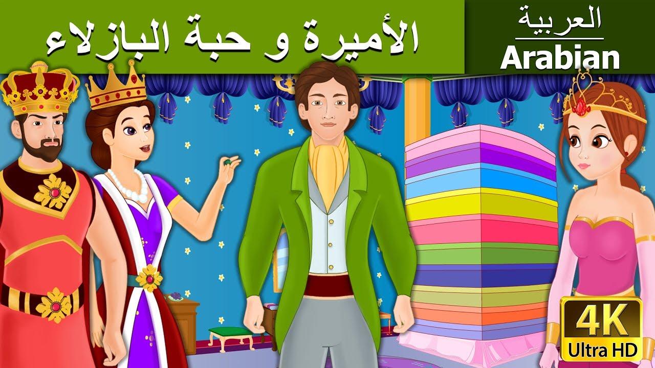 الأميرة و حبة البازلاء قصص اطفال حكايات عربية Youtube