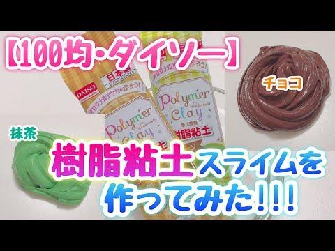 【100均・DAISO】樹脂粘土でスライムを作ってみたら最高過ぎた!!