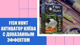 Fish hunt I фишхант товары для охоты рыбалки