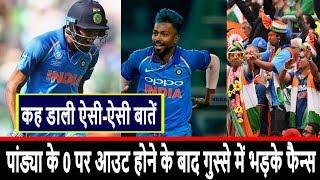 india vs south africa 5th odi 2018 : hardik pandya के 0 पर आउट होने के बाद गुस्से में भड़के फैन्स