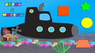 Подводная лодка и геометрические фигуры. Развивающие мультики для детей