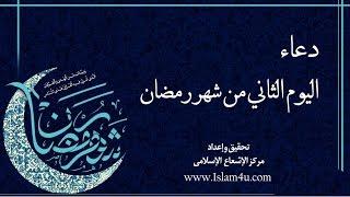 دعاء اليوم الثاني من شهر رمضان بصوت السيد امير الحسيني