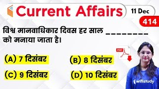 5:00 AM - Current Affairs 2019 | 11 Dec 2019 | Current Affairs Today | wifistudy