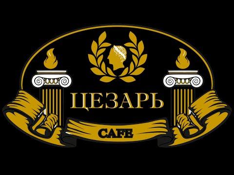 Кафе Цезарь   Университетская, 22   тел. 238-32-08