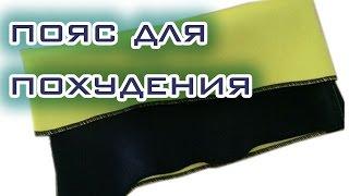 Жесть! Неопреновый пояс для похудения живота (пояс для талии)  - Ай Да Посылка 37!