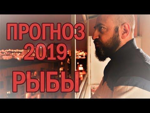 Гороскоп РЫБЫ 2019 год / Ведическая Астрология