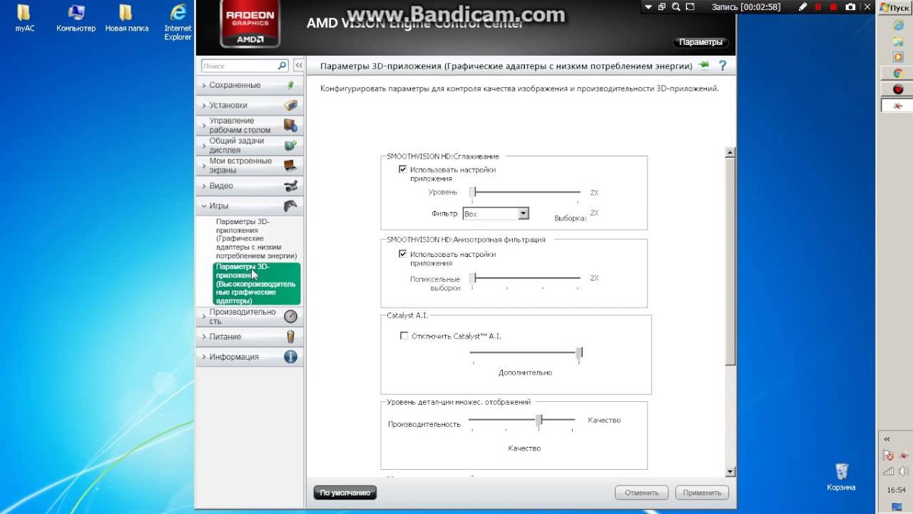 AMD VISION ENGINE CONTROL CENTER WINDOWS 7 DRIVER