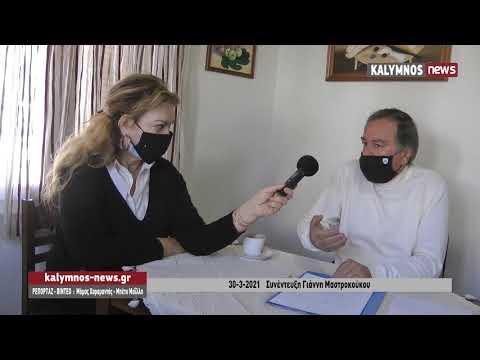 30-3-2021 Συνέντευξη Γιάννη Μαστροκούκου