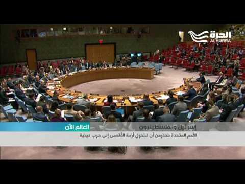 الامم المتحدة تحذر من خطورة تحول النزاع الاسرائيلي الفلسطيني الى حرب دينية  - نشر قبل 17 ساعة