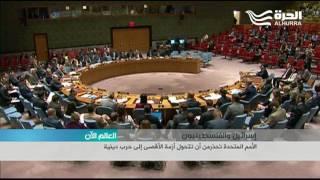الامم المتحدة تحذر من خطورة تحول النزاع الاسرائيلي الفلسطيني الى حرب دينية