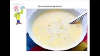Вкусно Готовим - Суп молочный рисовый