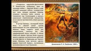 «Память героических лет: Великая Отечественная война в произведениях художников».