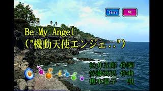 榎本温子 (에노모토 아츠코) - Be My Angel (KY 41604) 노래방 カラオケ