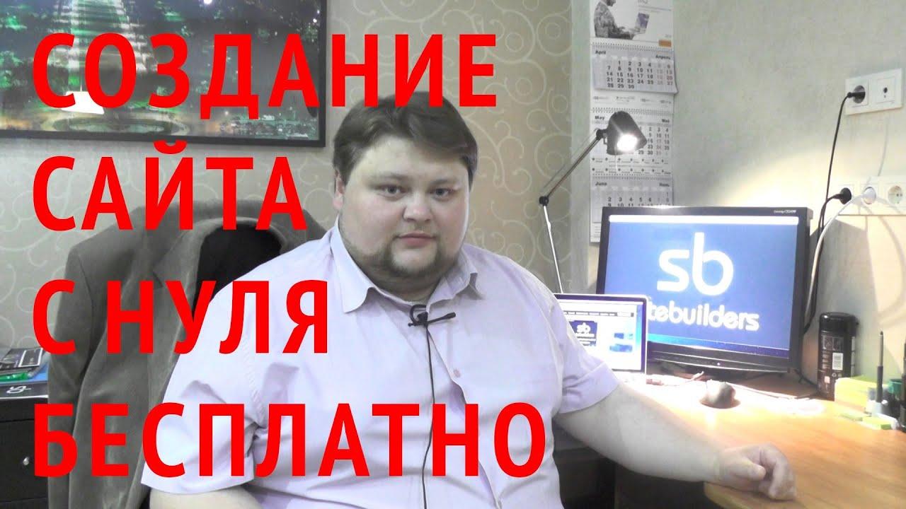 Сделать сайт самим бесплатно офециальный сайт часового чистопольского завода
