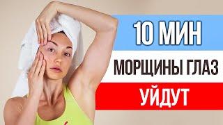 Как быстро убрать МОРЩИНЫ У ГЛАЗ Упражнения от морщин вокруг глаз