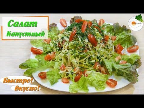 Салат из капусты с огурцами и помидорами. Быстро, просто и очень вкусно!!!