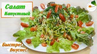 Капустный салат на скорую руку. Быстро, просто и очень вкусно! (Kale salad in a hurry)