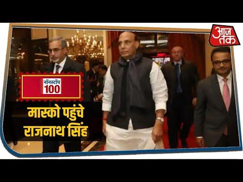 Moscow पहुंचे रक्षा मंत्री Rajnath Singh I Nonstop 100 I June 23, 2020