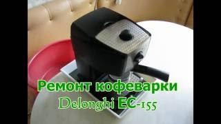 Ремонт кофеварки Delonghi EC 155(Ремонт кофеварки Delonghi EC 155 в домашних условиях., 2016-06-01T18:36:08.000Z)
