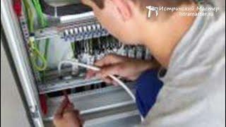 Электромонтажные работы в Истре и Истринском районе, ремонт и вызов электрика, кабели разводка(, 2017-01-04T08:17:37.000Z)