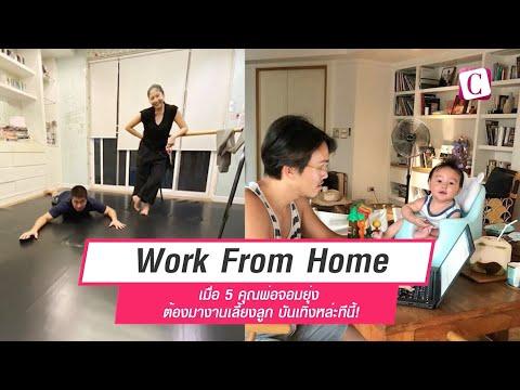 [Celeb Online] เมื่อ 5 คุณพ่อจอมยุ่ง Work From Home งานเลี้ยงลูกต้องมา บันเทิงล่ะทีนี้!