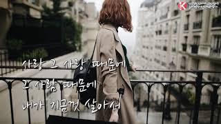 [-2키] 임재범 - 사랑 /가사/노래연습
