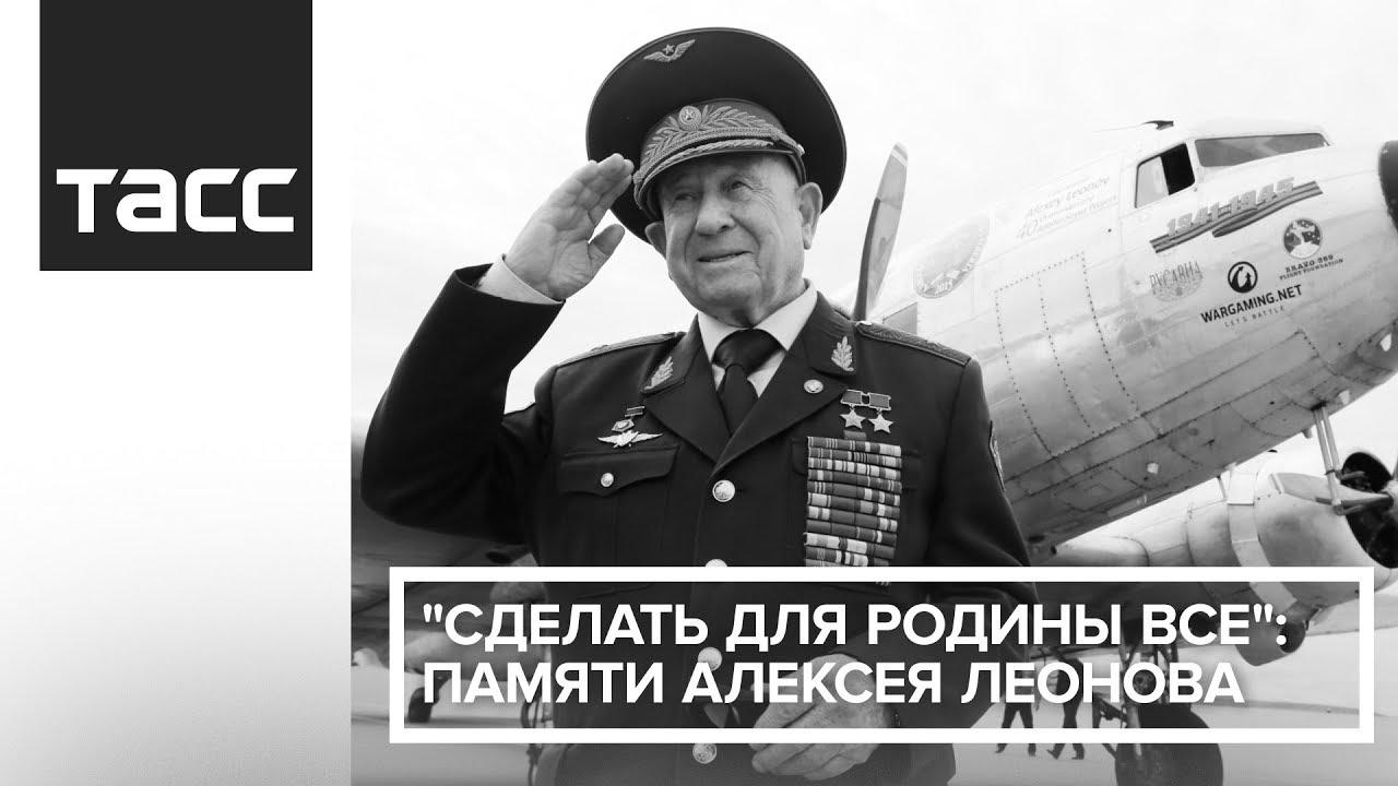 «Сделать для родины все»: Памяти Алексея Леонова