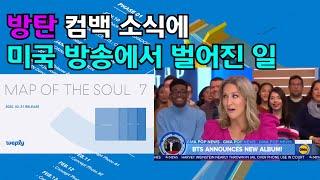 방탄소년단  컴백 소식에 미국의 인기 아침쇼 굿모닝 아메리카 GMA가 들썩