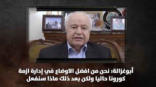 أبوغزالة: نحن من افضل الاوضاع في إدارة ازمة كورونا حاليا ولكن بعد ذلك ماذا سنفعل - نبض البلد