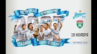 «Чемпионы 10 лет спустя» на стадионе «Санкт-Петербург»